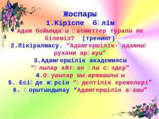 Жоспары 1.Кіріспе бөлім Адам бойындағы қасиеттер туралы не білеміз? (тренинг)