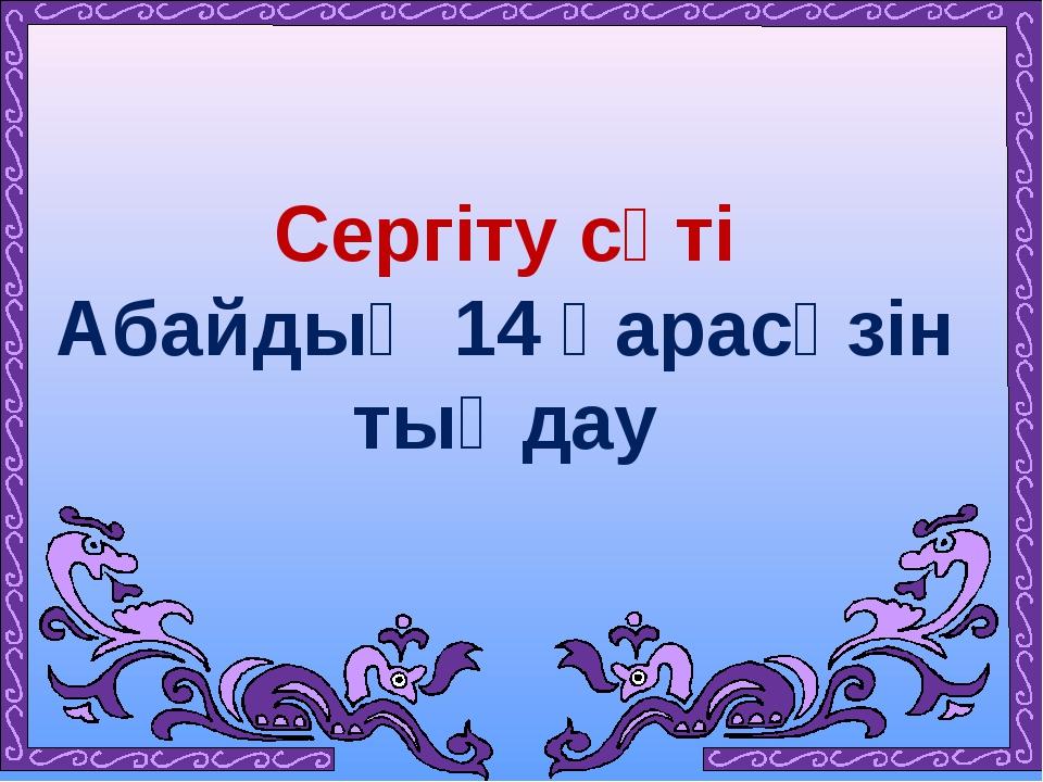 Сергіту сәті Абайдың 14 қарасөзін тыңдау