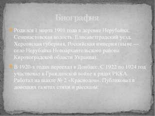 Родился1 марта1901 годав деревнеНерубайка, Семенастовская волость,Елисав