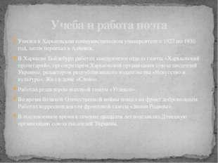Учился вХарьковском коммунистическом университетес 1927 по 1930 год, затем