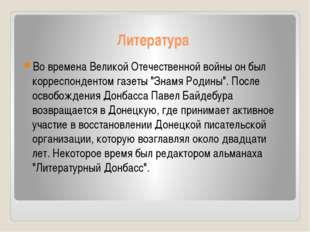 Литература Во времена Великой Отечественной войны он был корреспондентом газе