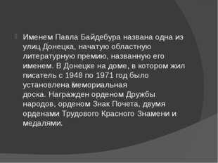 Именем Павла Байдебура названа одна из улиц Донецка, начатую областную литер