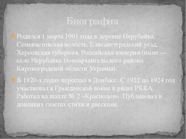Родился1 марта1901 годав деревнеНерубайка, Семенастовская волость,Елисав...