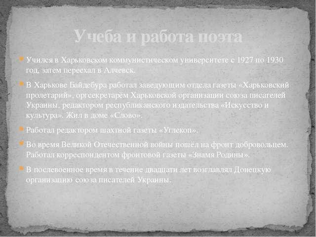 Учился вХарьковском коммунистическом университетес 1927 по 1930 год, затем...
