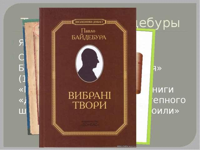 Творчество Байдебуры Является автором 30 книг. СДонбассомсвязаны книга Байд...