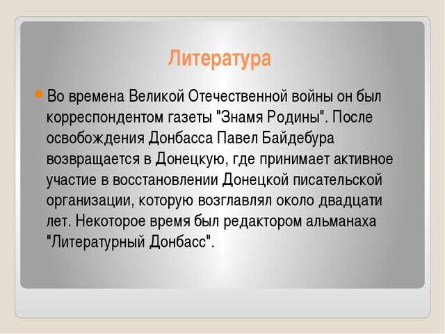 Литература Во времена Великой Отечественной войны он был корреспондентом газе...