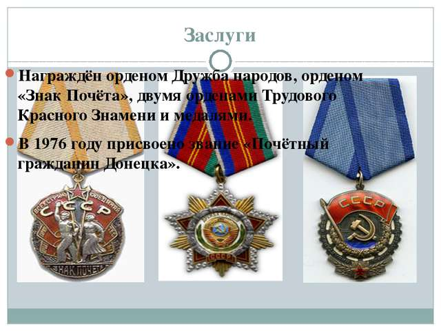 Заслуги Награждёнорденом Дружба народов,орденом «Знак Почёта», двумяордена...
