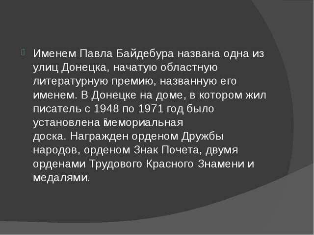 Именем Павла Байдебура названа одна из улиц Донецка, начатую областную литер...