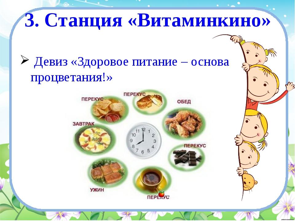 3. Станция «Витаминкино» Девиз «Здоровое питание – основа процветания!»