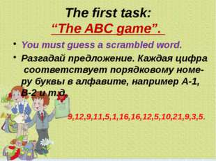 "The first task: ""The ABC game"". You must guess a scrambled word. Разгадай пре"