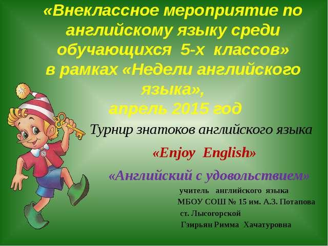 «Внеклассное мероприятие по английскому языку среди обучающихся 5-х классов»...