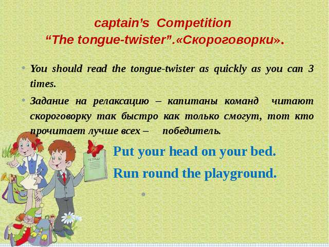 "captain's Competition ""The tongue-twister"".«Скороговорки». You should read th..."