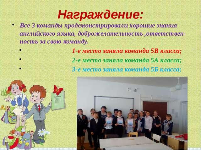 Награждение: Все 3 команды продемонстрировали хорошие знания английского язык...