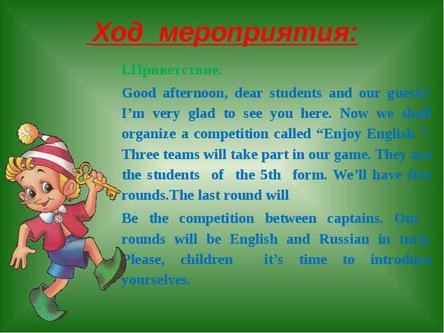 Ход мероприятия: I.Приветствие. Good afternoon, dear students and our guests...