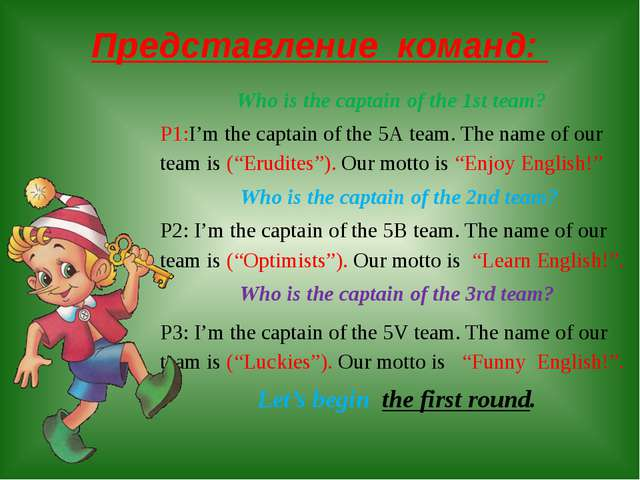 Представление команд: Who is the captain of the 1st team? P1:I'm the captain...