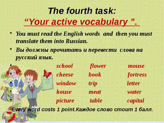 "The fourth task: ""Your active vocabulary "". You must read the English words..."