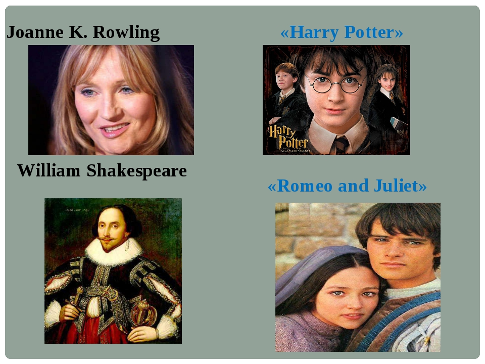 Joanne K. Rowling «Harry Potter» William Shakespeare «Romeo and Juliet»