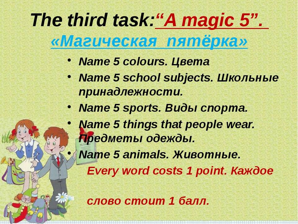 "The third task:""A magic 5"". «Магическая пятёрка» Name 5 colours. Цвета Name 5..."