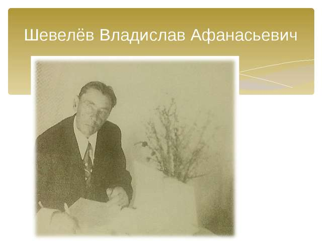 Шевелёв Владислав Афанасьевич