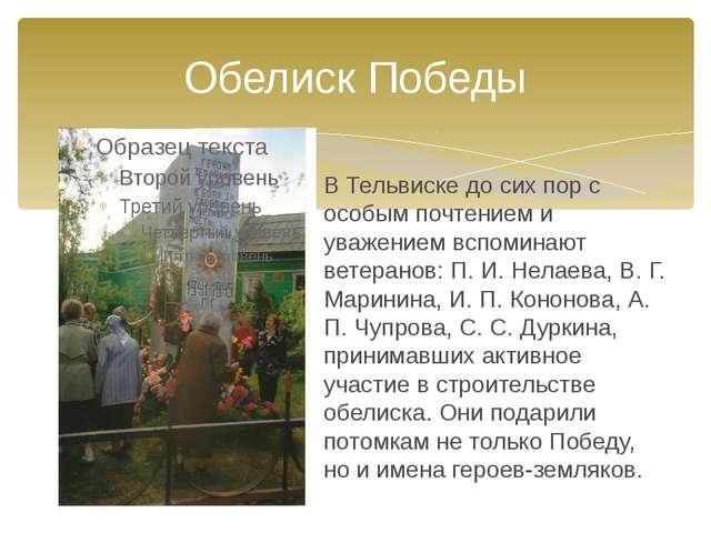 Обелиск Победы В Тельвиске до сих пор с особым почтением и уважением вспомина...