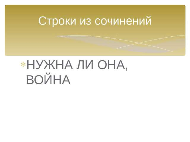 НУЖНА ЛИ ОНА, ВОЙНА Строки из сочинений