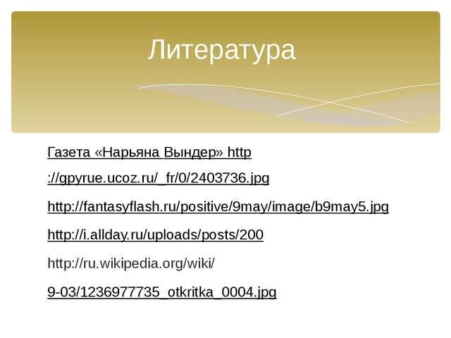 Газета «Нарьяна Вындер» http://gpyrue.ucoz.ru/_fr/0/2403736.jpg http://fantas...