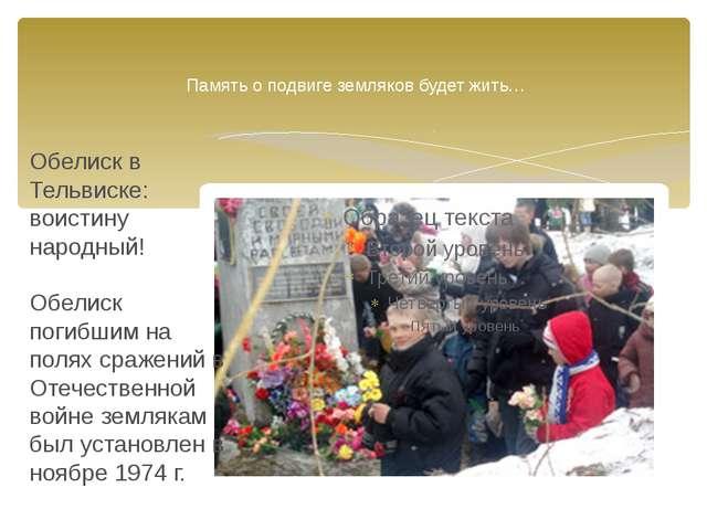 Память о подвиге земляков будет жить… Обелиск в Тельвиске: воистину народный!...