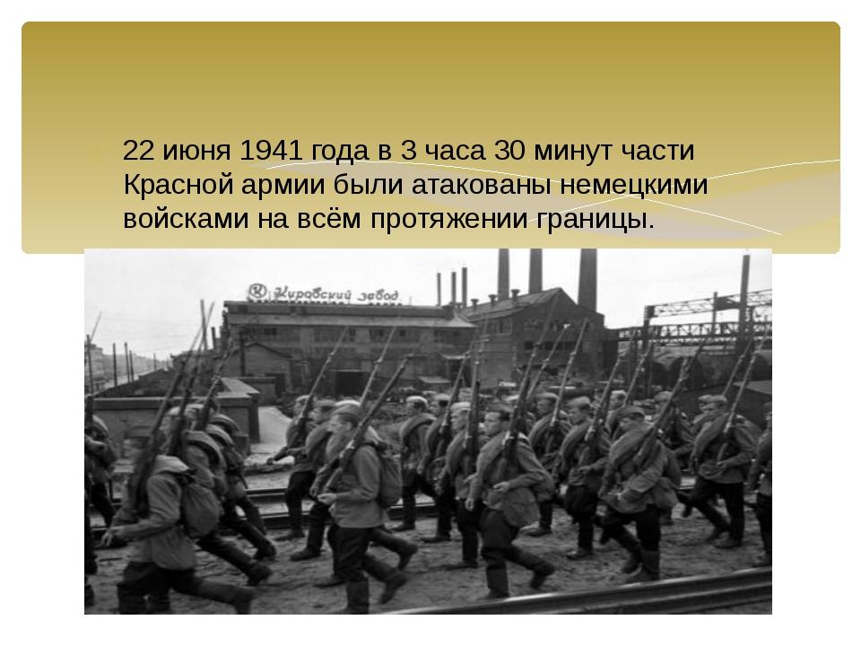 22 июня 1941 года в 3 часа 30 минут части Красной армии были атакованы немецк...