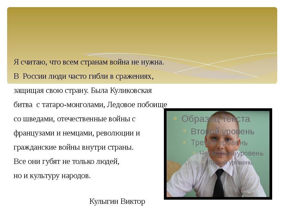 Я считаю, что всем странам война не нужна. В России люди часто гибли в сраже...