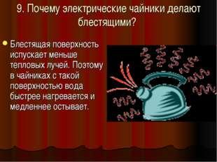 9. Почему электрические чайники делают блестящими? Блестящая поверхность испу
