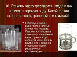10. Стаканы часто трескаются, когда в них наливают горячую воду. Какой стакан