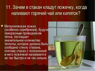 11. Зачем в стакан кладут ложечку, когда наливают горячий чай или кипяток? Ме