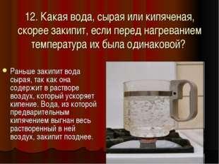 12. Какая вода, сырая или кипяченая, скорее закипит, если перед нагреванием т
