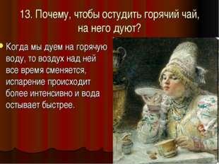 13. Почему, чтобы остудить горячий чай, на него дуют? Когда мы дуем на горячу