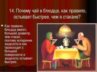 14. Почему чай в блюдце, как правило, остывает быстрее, чем в стакане? Как пр