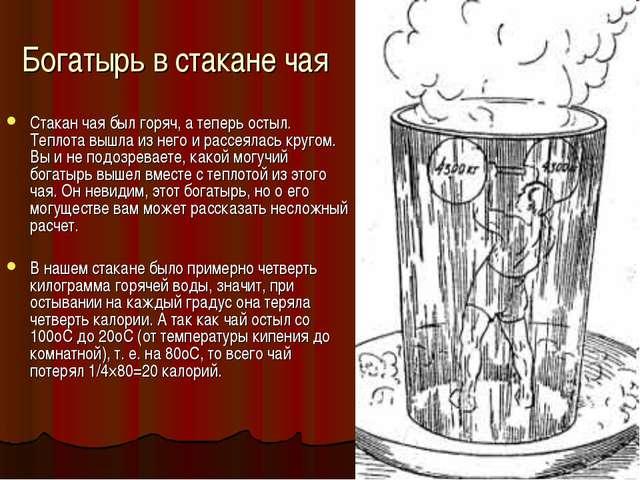 Богатырь в стакане чая Стакан чая был горяч, а теперь остыл. Теплота вышла из...