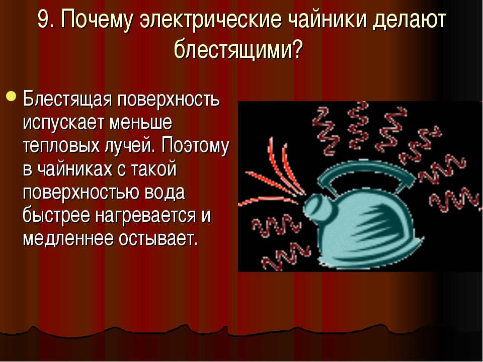 9. Почему электрические чайники делают блестящими? Блестящая поверхность испу...