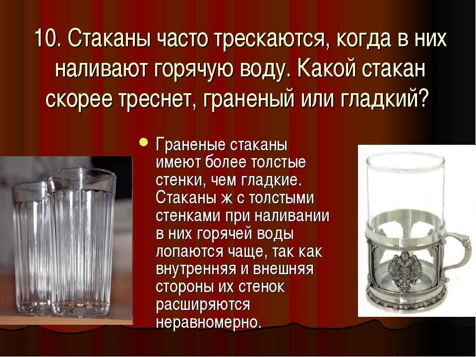 10. Стаканы часто трескаются, когда в них наливают горячую воду. Какой стакан...