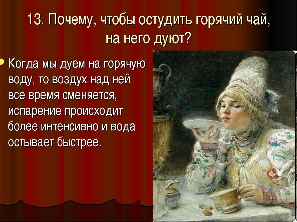 13. Почему, чтобы остудить горячий чай, на него дуют? Когда мы дуем на горячу...