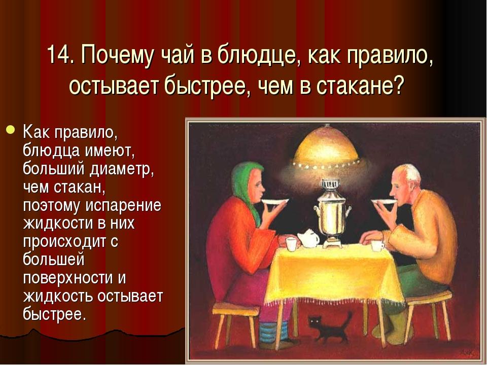 14. Почему чай в блюдце, как правило, остывает быстрее, чем в стакане? Как пр...