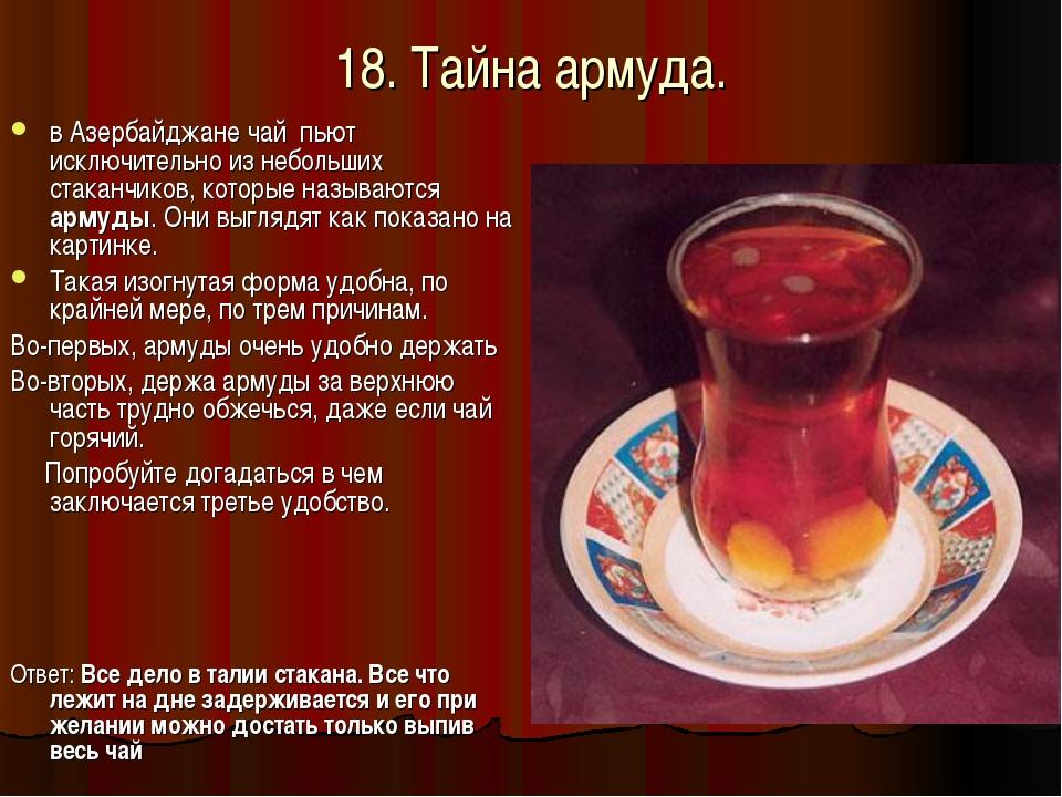 18. Тайна армуда. в Азербайджане чай пьют исключительно из небольших стаканчи...
