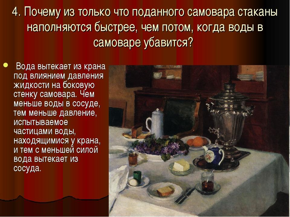 4. Почему из только что поданного самовара стаканы наполняются быстрее, чем п...