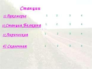 Станции 1) Лукоморье 1 2 3 4 2) Станция Белкина 1 2 3 4 3) Лирическая 1 2 3 4