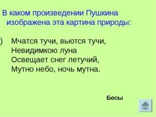 В каком произведении Пушкина изображена эта картина природы: 1) Мчатся тучи