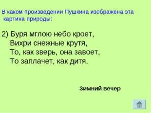 В каком произведении Пушкина изображена эта картина природы: 2) Буря мглою н