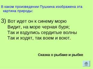 В каком произведении Пушкина изображена эта картина природы: 3) Вот идет он