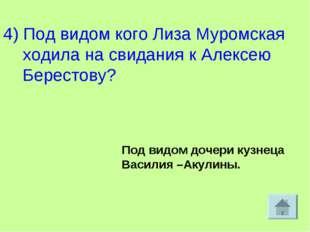 4) Под видом кого Лиза Муромская ходила на свидания к Алексею Берестову? Под