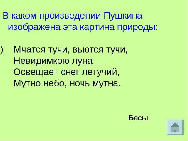 В каком произведении Пушкина изображена эта картина природы: 1) Мчатся тучи...