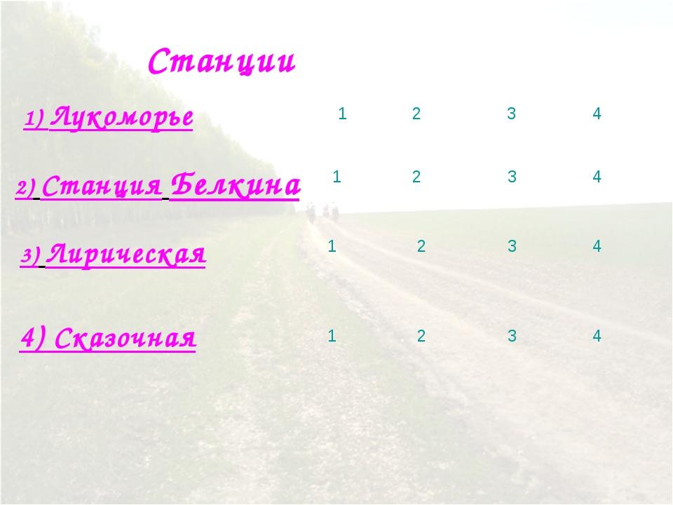 Станции 1) Лукоморье 1 2 3 4 2) Станция Белкина 1 2 3 4 3) Лирическая 1 2 3 4...