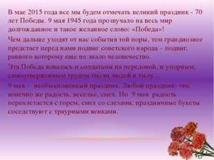 В мае 2015 года все мы будем отмечать великий праздник - 70 лет Победы. 9 мая